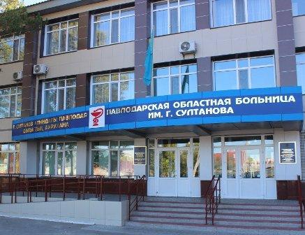 Павлодарская областная больница им. Султанова