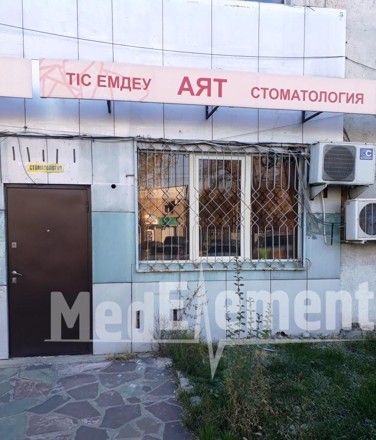 """Стоматологическая клиника """"АЯТ"""""""