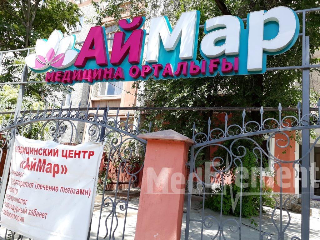 """Рәсім бөлмесі ( """"АЙМАР"""" медицина орталығы)"""