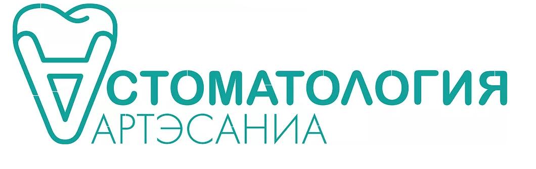 """Стоматологическая клиника """"АРТЭСАНИА"""""""