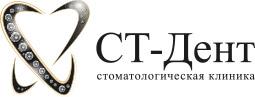 """Стоматологическая клиника """"СТ-ДЕНТ"""""""