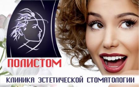 """Стоматология """"ПОЛИСТОМ"""""""