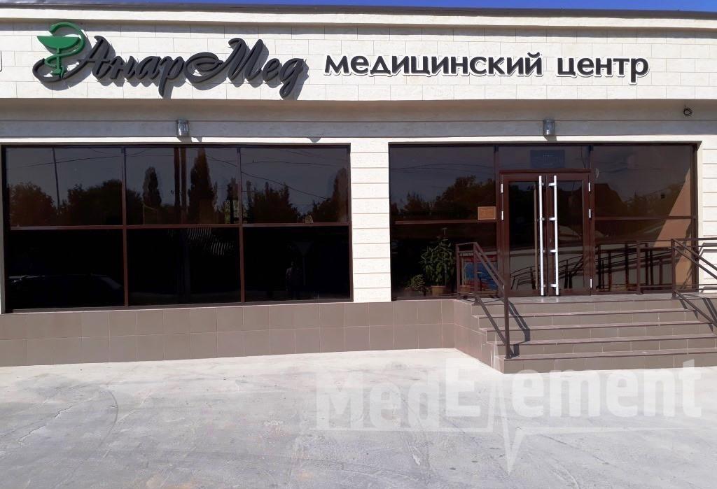 "Медицинский центр ""АНАР МЕД"""