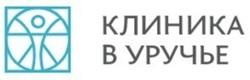 """Медицинский центр """"КЛИНИКА В УРУЧЬЕ"""""""
