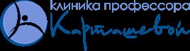 Клиника ПРОФЕССОРА КАРТАШЕВОЙ