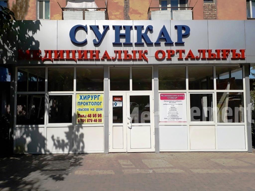 "Аптека в здании медицинского центра ""Сункар"" на Еримбетова"