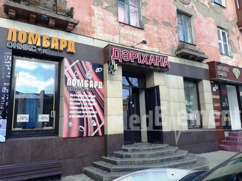 Аптека на Чокана Валиханова 108