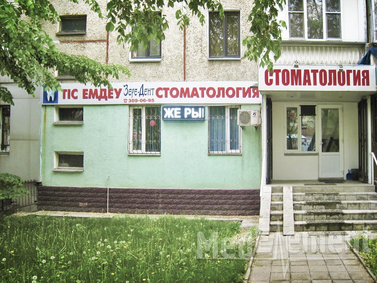 """""""ЗЕРЕ-ДЕНТ"""" тіс емдеуі"""