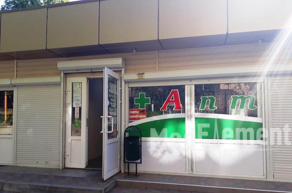 Аптека на Виноградной 15 (Мацеста)