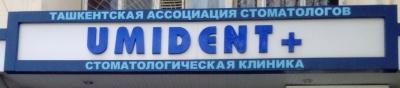 """Стоматологическая клиника """"UMIDENT +"""""""