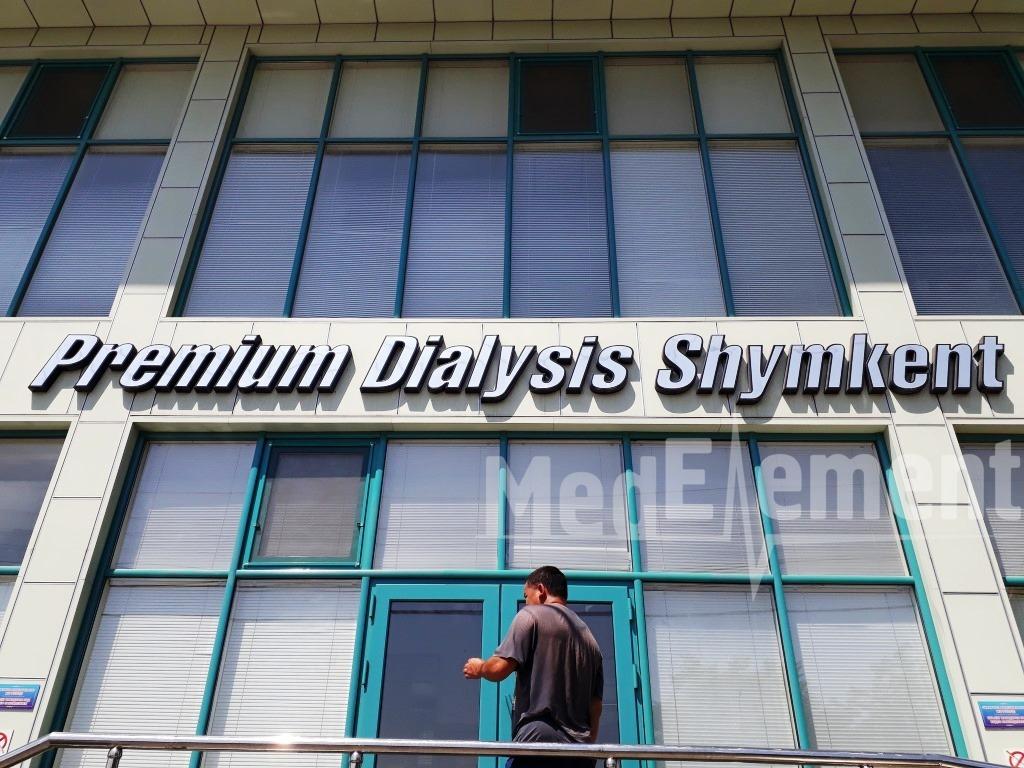 """Гемодиализный центр """"PREMIUM DIALYSIS SHYMKENT"""""""