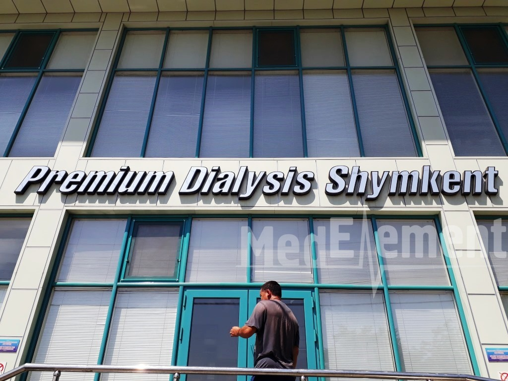 """PREMIUM DIALYSIS SHYMKENT"" гемодиализ орталығы"