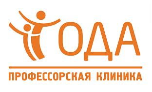"""Профессорская клиника """"ОДА"""""""