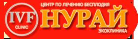 """""""НУРАЙ"""" бедеулікті емдеу орталығы"""