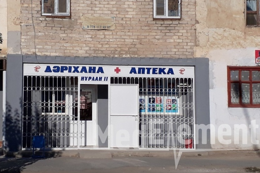 """Аптека """"НУРЛАН"""""""