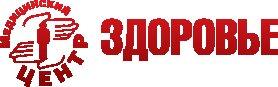"""Медицинский центр """"ЗДОРОВЬЕ"""" на Стачек"""