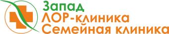 """ЛОР-центр """"ЗАПАД"""""""