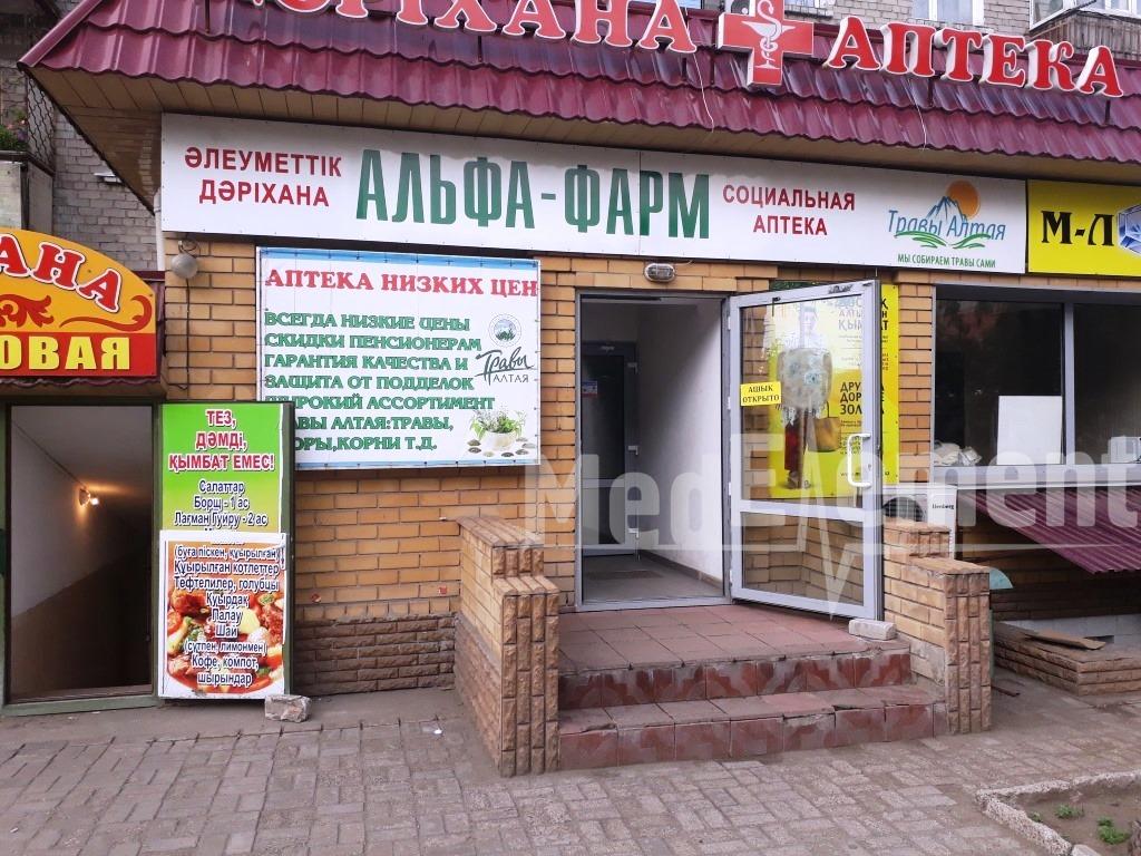 "Аптека ""АЛЬФА-ФАРМ"""