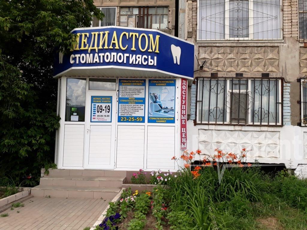 """Стоматологическая клиника """"МЕДИАСТОМ"""""""