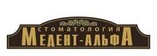 """Стоматология """"МЕДЕНТ-АЛЬФА"""""""