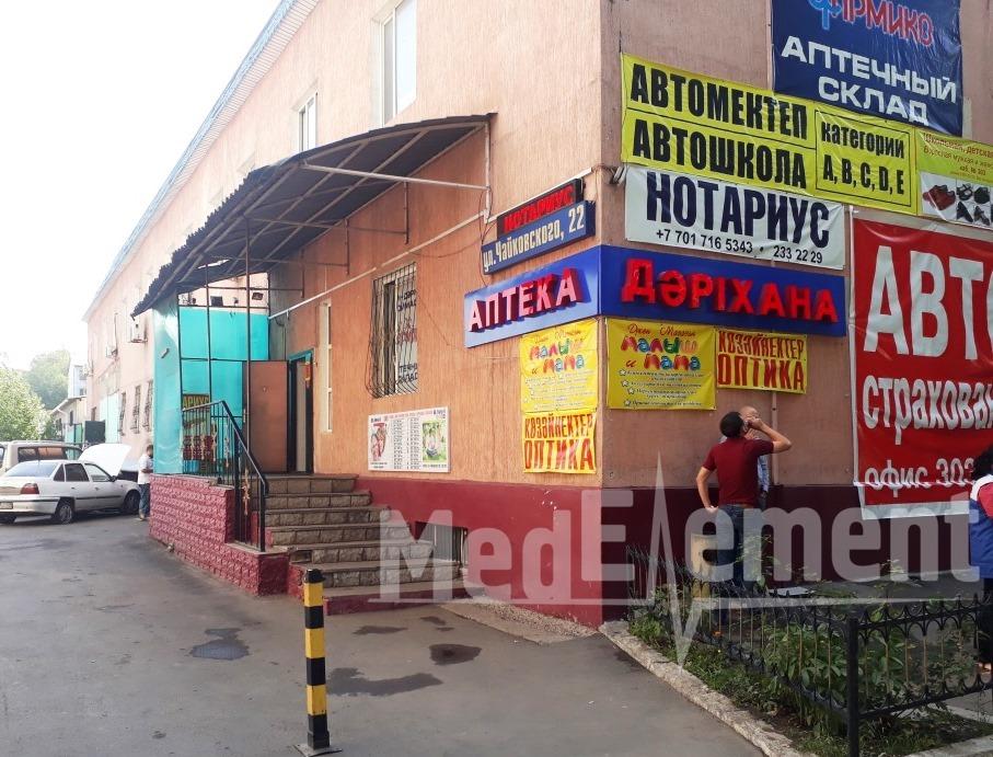 Аптека на Чайковского 22