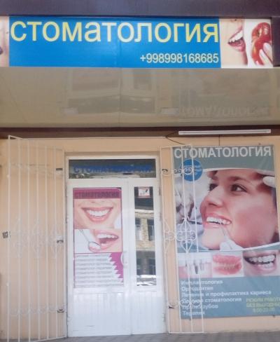 "Стоматология ""ШОХ ДЕНТА СТОМА СЕРВИС"""