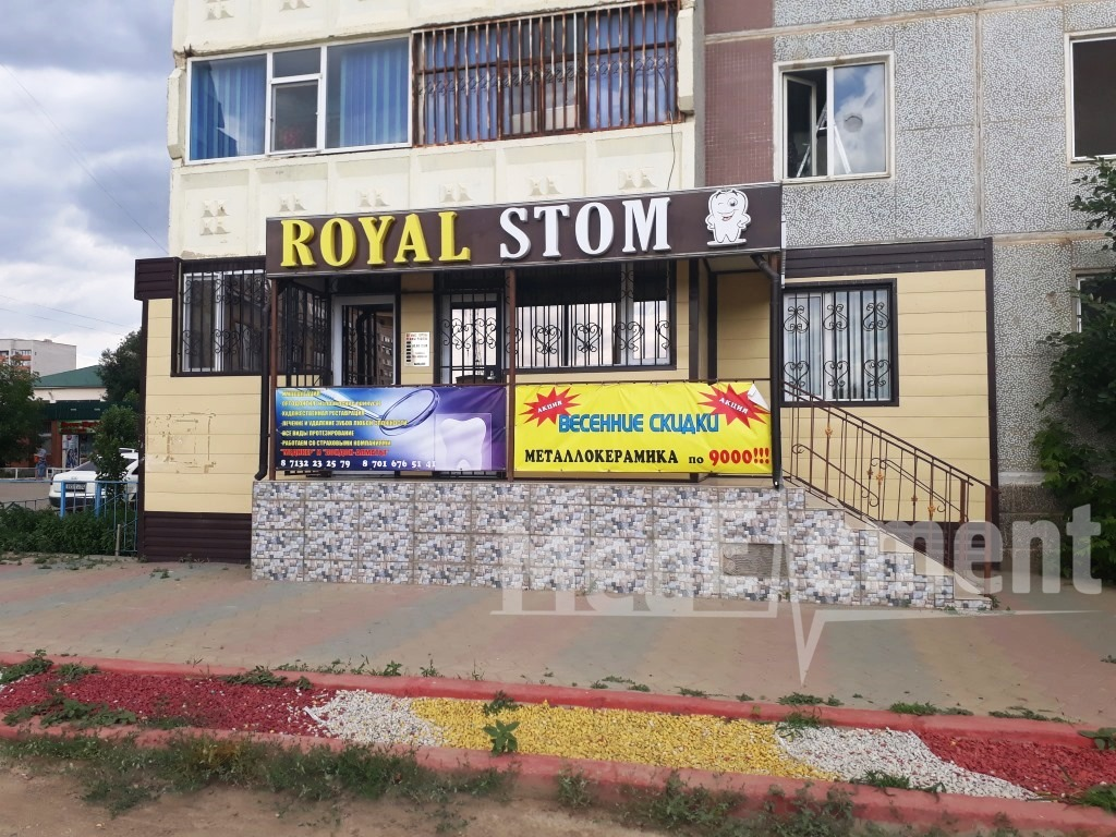 """ROYAL STOM"" тіс емдеуі"
