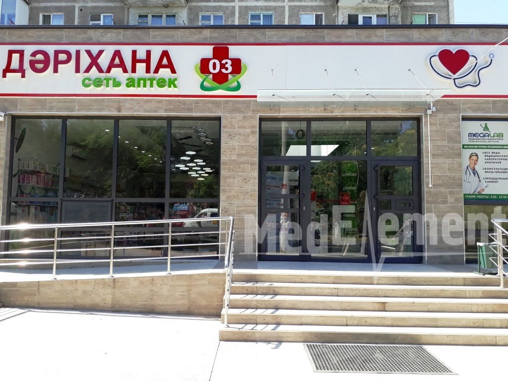 "Аптека ""03"" на Уалиханова"