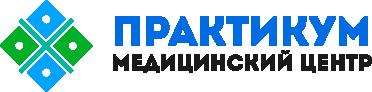 "Медицинский центр ""ПРАКТИКУМ"""