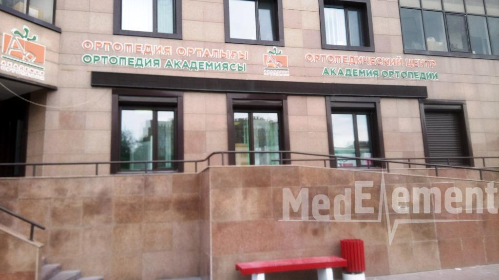 """АКАДЕМИЯ ОРТОПЕДИИ"" ортопедиялық орталығы"