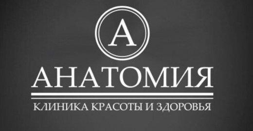 """Клиника красоты и здоровья """"АНАТОМИЯ"""" на Спартаковской"""