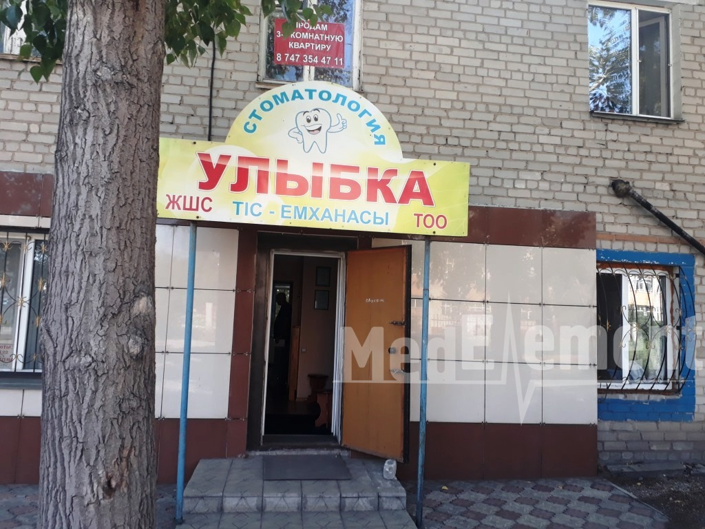 """УЛЫБКА"" тіс емдеуі"