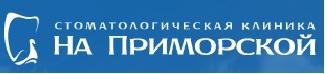 """Стоматологическая клиника """"НА ПРИМОРСКОЙ"""""""