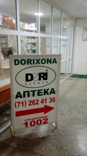"""Аптека """"DORI DARMON"""" на Шахриабад 218"""