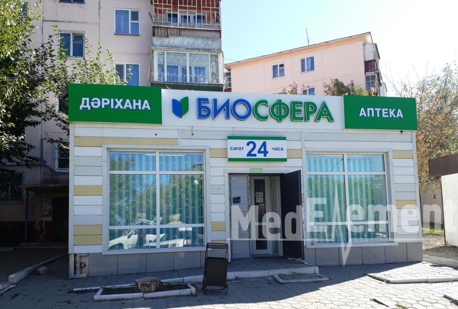 "Аптека ""БИОСФЕРА"" на пр. Республики"