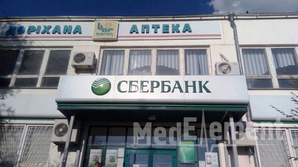 """Аптека """"ТАЛАП"""" №23"""