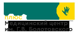 "Медицинский центр ""ВРАЧ ПЛЮС"""
