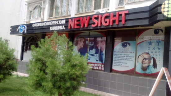 "Oftalmik Klinika ""NEW SIGHT"""