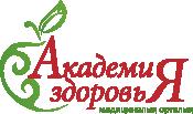 """""""АКАДЕМИЯ ЗДОРОВЬЯ"""" медицина орталығы"""