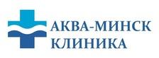 """Клиника """"АКВА-МИНСК"""""""