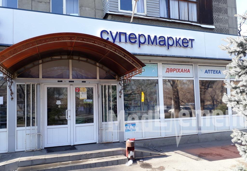 Аптека на Розыбакиева 153