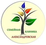 """Семейная клиника""""АЛЕКСАНДРОВСКАЯ"""""""