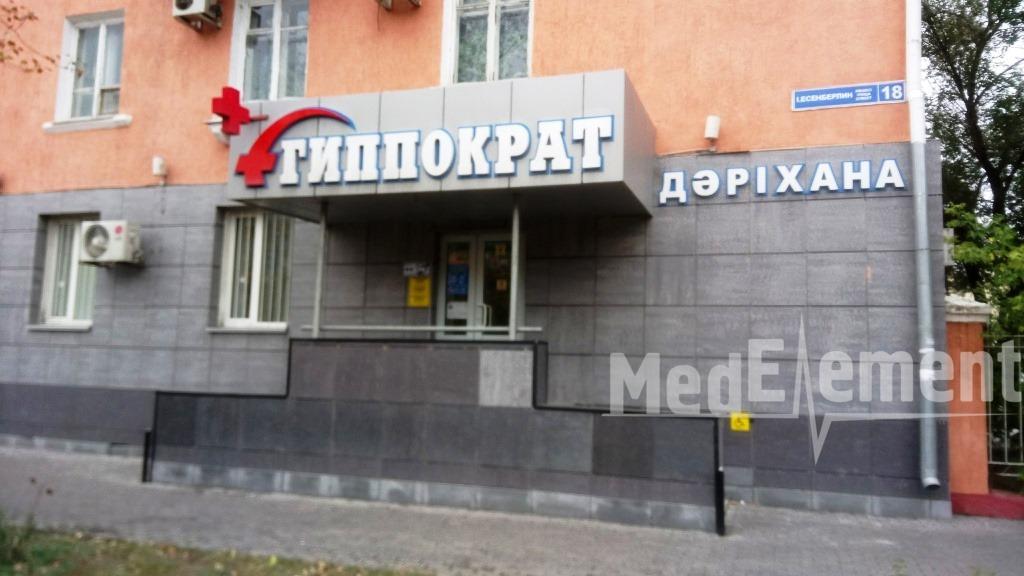 "Аптека ""ГИППОКРАТ"" № 62"