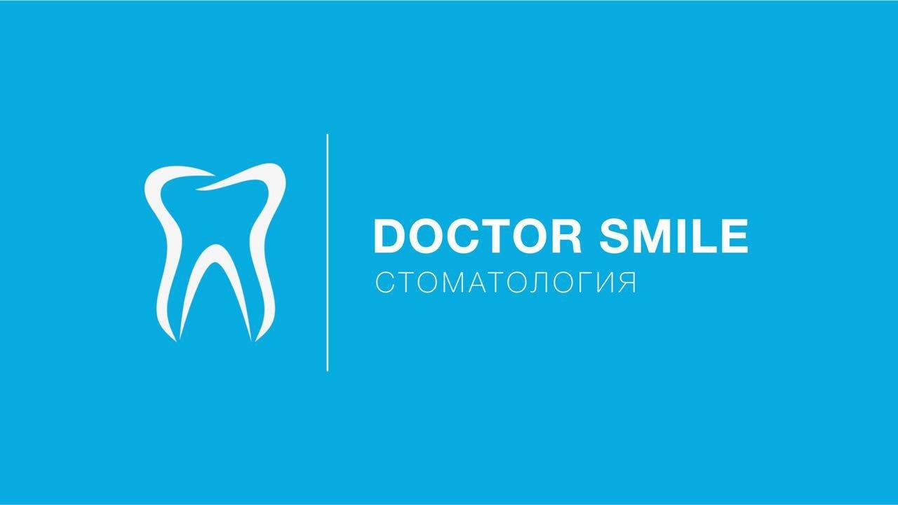 "Стоматология ""DOCTOR SMILE"""