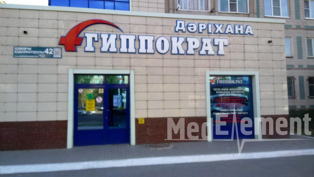 "Аптека ""ГИППОКРАТ"" №13"