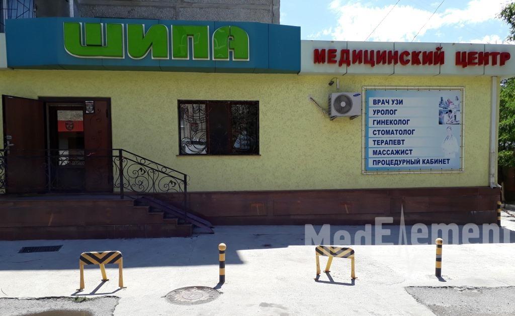 """""""ШИПА"""" медицина орталығы"""
