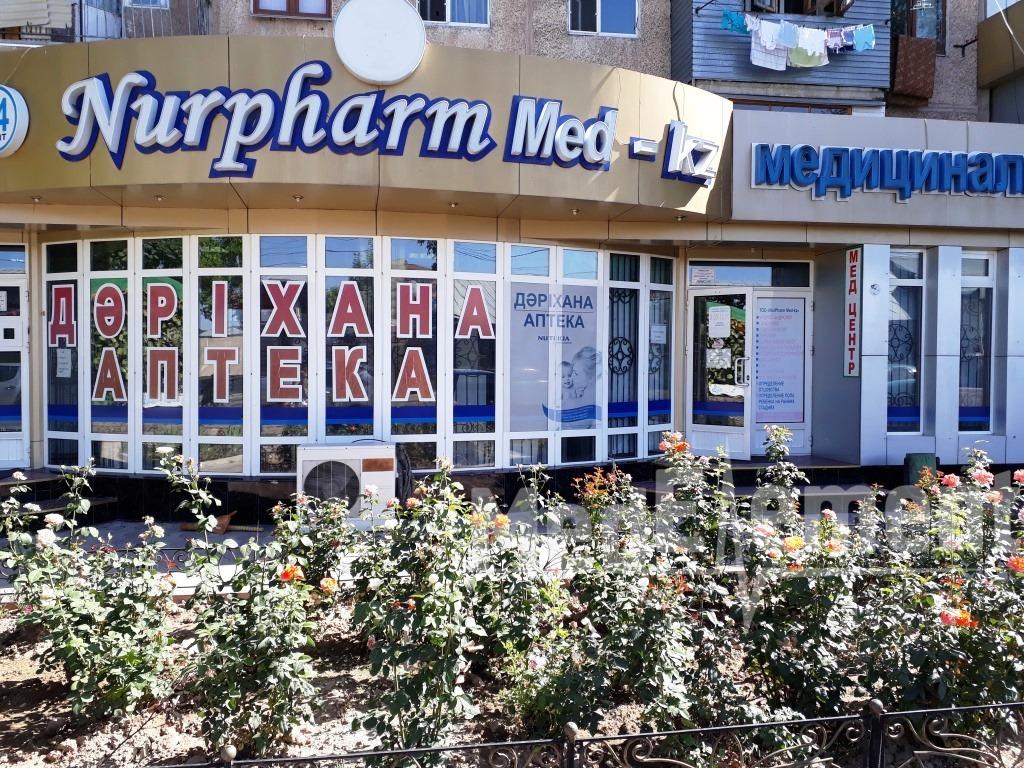 """NURPHARM MED-KZ""  медицина орталығы"