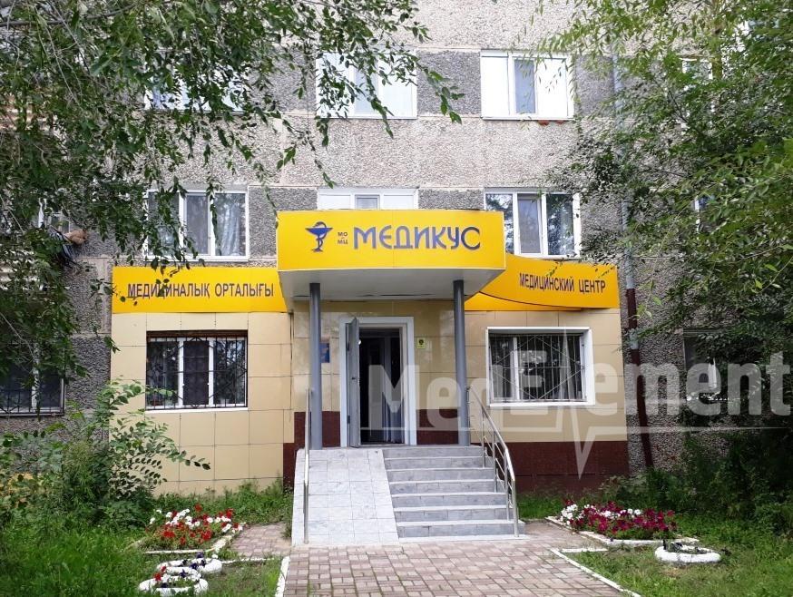 """МЕДИКУС"" медицина орталығы"