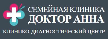 """Семейный клинико-диагностический центр """"ДОКТОР АННА"""" на Ленинском проспекте"""