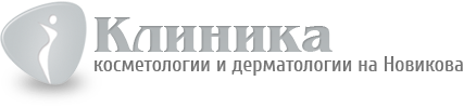 Многопрофильная косметологическая клиника на Новикова